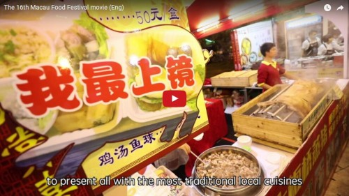 The 16th Macau Food Festival movie (Eng)