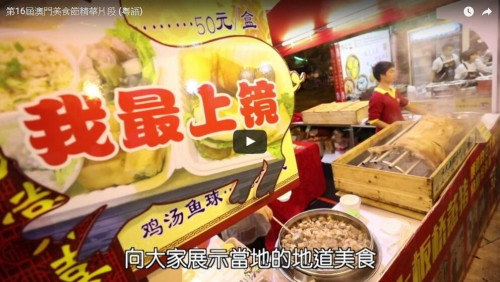 第十六屆澳門美食節影片 (粵語)