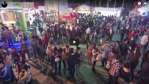 第十四屆澳門美食節影片 (粵語)
