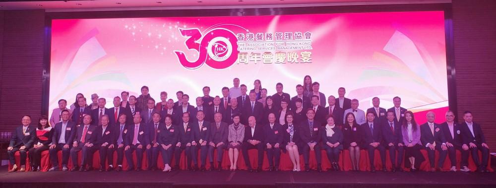 香港餐務管理協會30周年會慶大合照