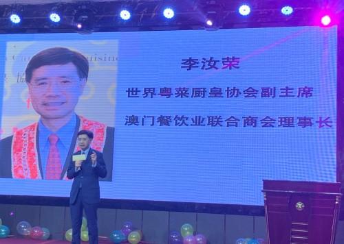 """""""澳門2019世界粵菜廚皇大賽"""" 中國賽區啟動儀式"""