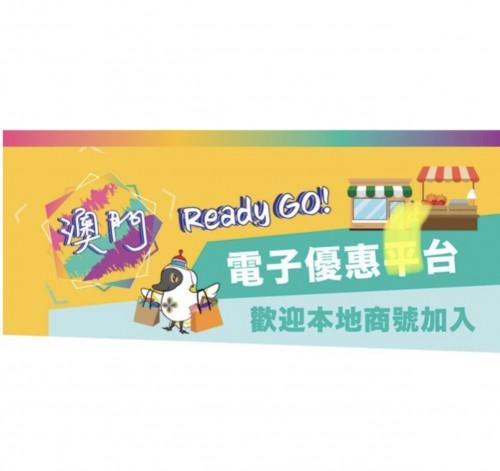 旅遊局將推出「澳門Ready Go!」電子優惠平台