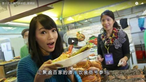 第十五屆澳門美食節影片 (普通話)